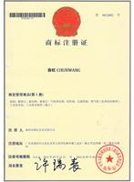春旺商标注册证